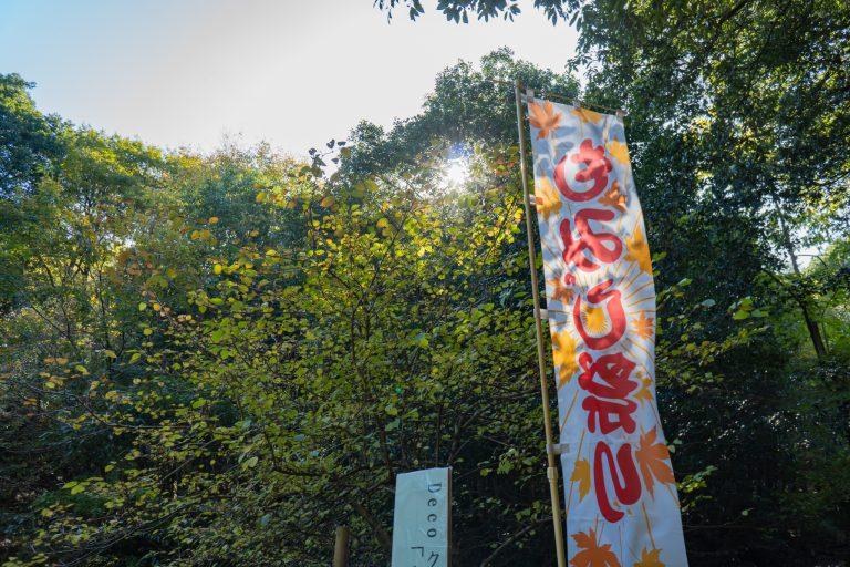 ひろしま遊学の森1