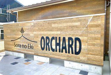 空の駅−オーチャード−
