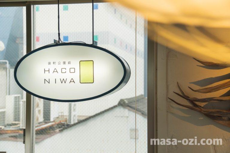 HACONIWA-昼撮影その12
