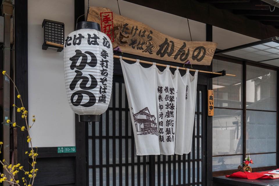 竹原市-たけはら蕎麦かんの-昼撮影その1