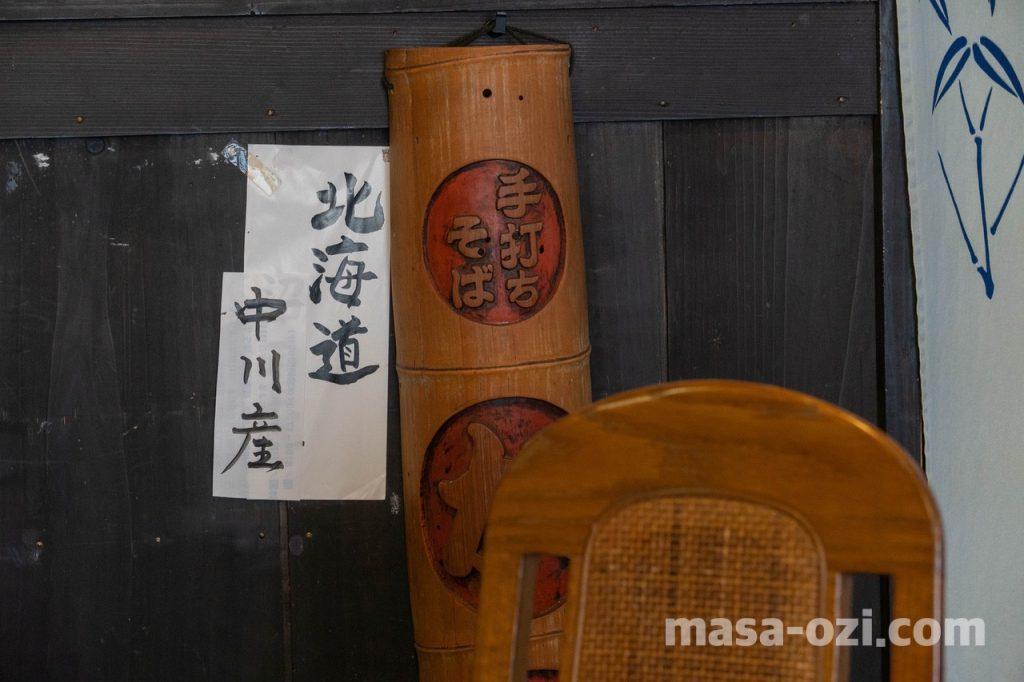 竹原市-たけはら蕎麦かんの-昼撮影その7