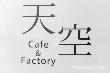 三原市-天空Cafe&Factory-