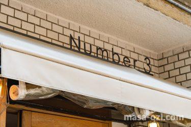 中区-Number3-