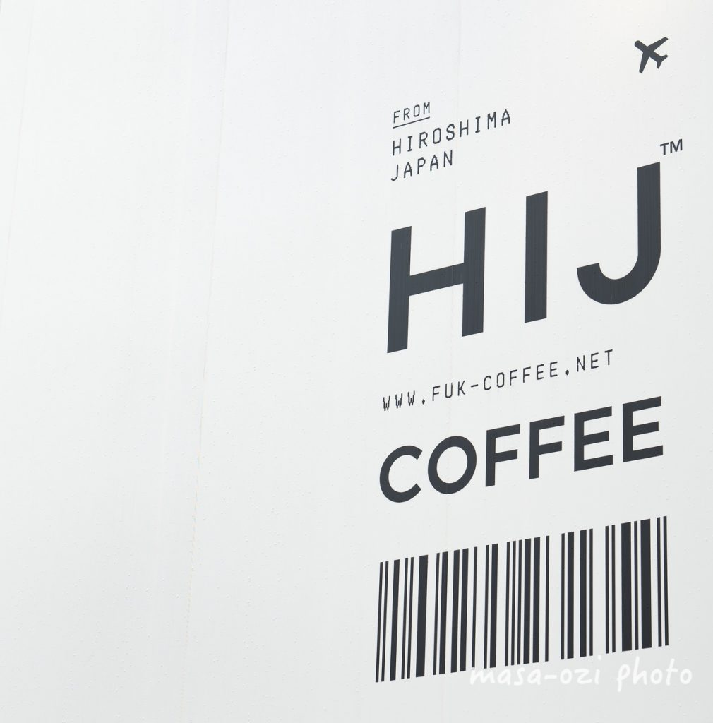 HIJ-COFFEE-昼撮影その1