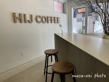 HIJ-COFFEE-昼撮影その19