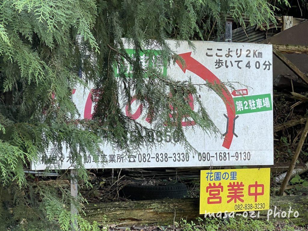 安佐北区-右平養魚場-昼撮影その1